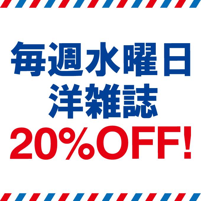 紀伊國屋書店:毎週水曜日は洋雑誌 20%OFF!※12/2(水)から西武渋谷店が追加になります。