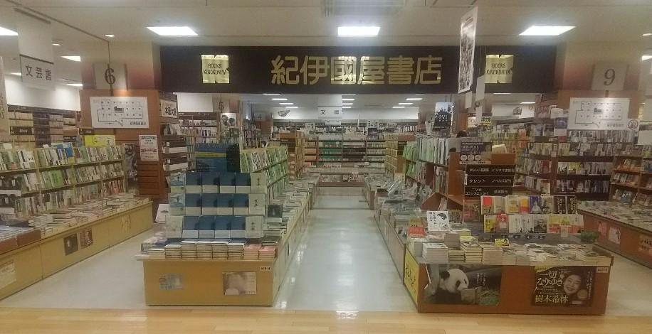紀伊國屋書店 鹿児島店