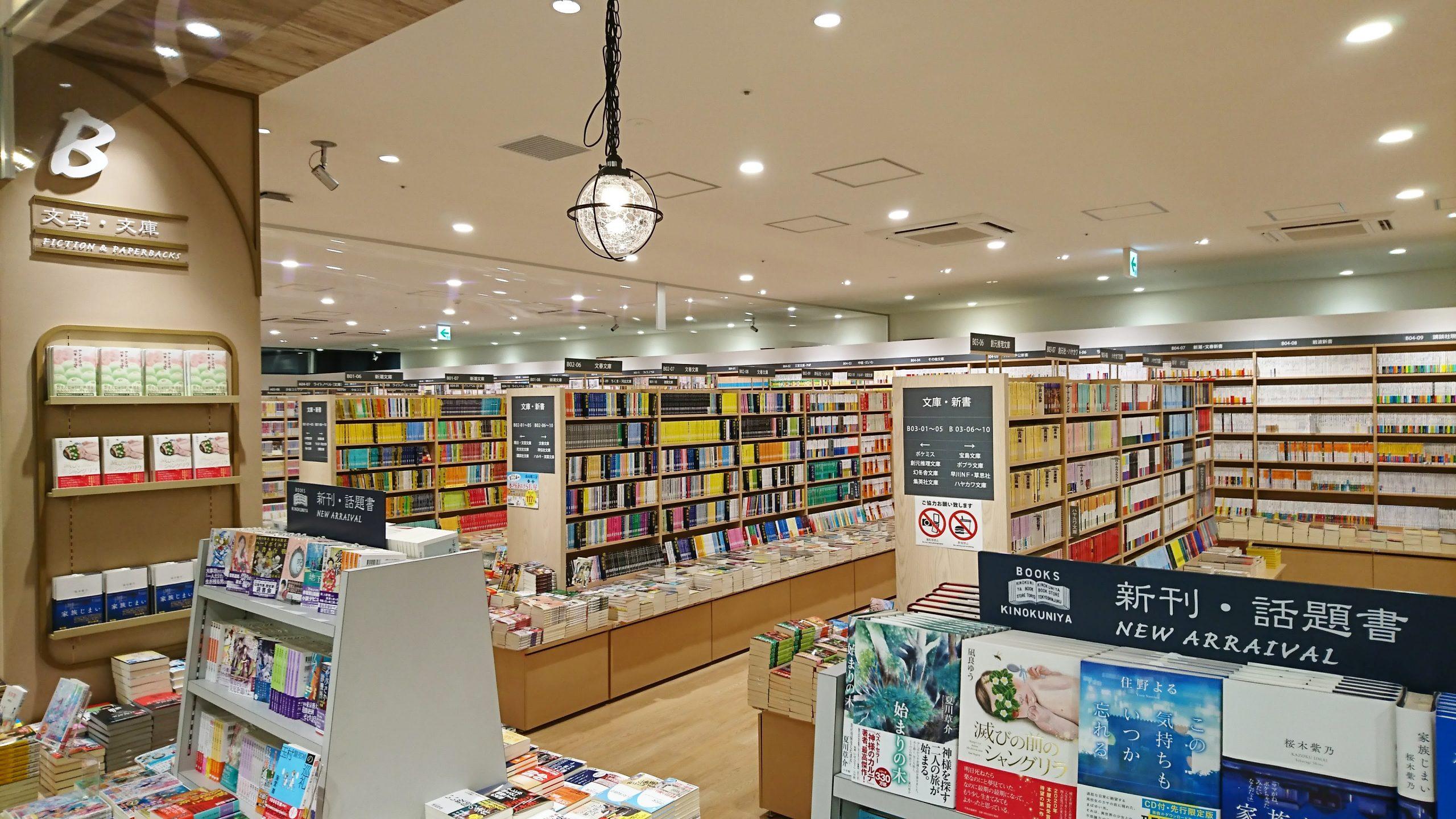紀伊國屋書店 アミュプラザみやざき店