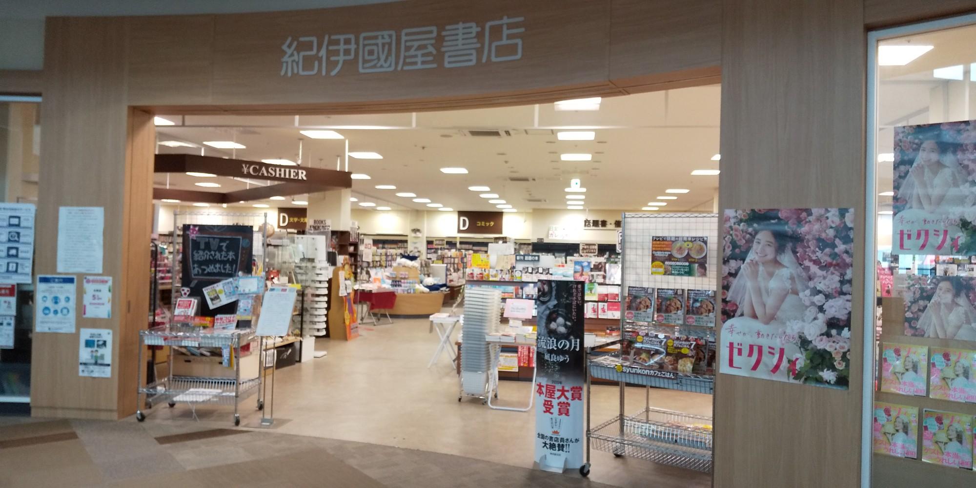紀伊國屋書店 堺北花田店