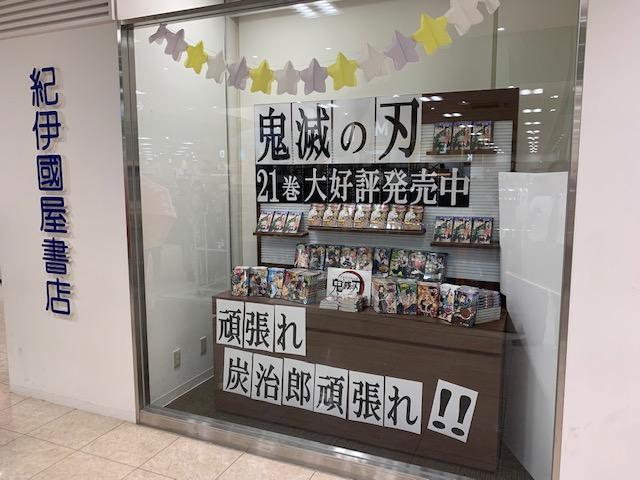 紀伊國屋書店 いよてつ髙島屋店