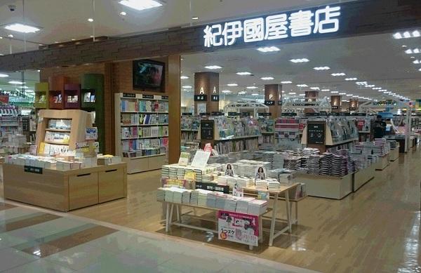紀伊國屋書店 熊本はません店