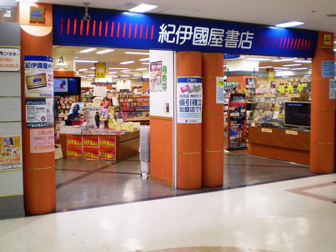 紀伊國屋書店 長崎店