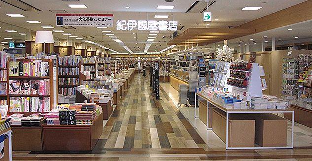 紀伊國屋書店 福岡本店