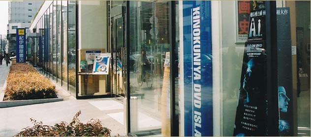 紀伊國屋書店 本町店
