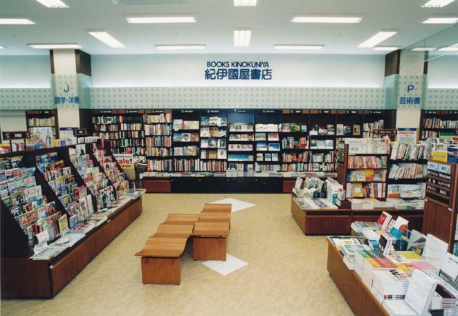 紀伊國屋書店 久留米店