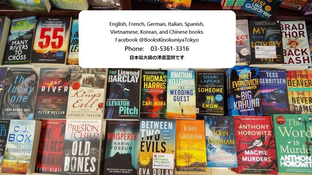 紀伊國屋書店 Books Kinokuniya Tokyo 洋書専門店