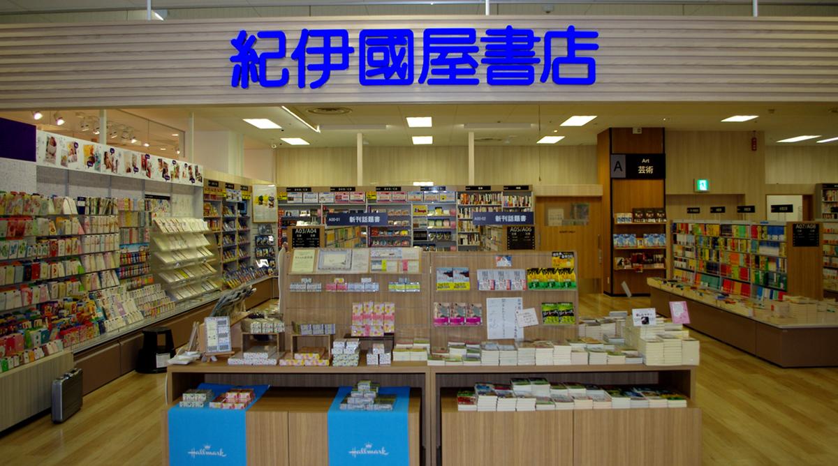 紀伊國屋書店 イトーヨーカドー木場店