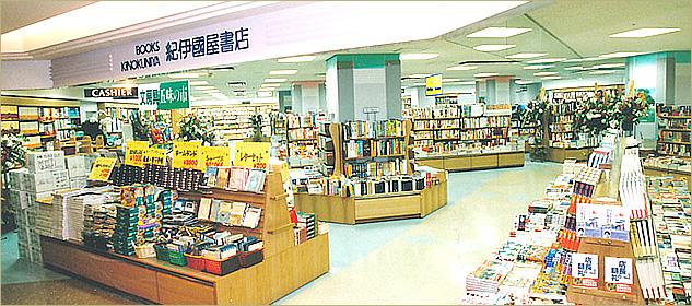 紀伊國屋書店 川西店