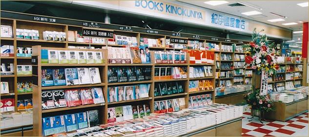 紀伊國屋書店 神戸阪急店