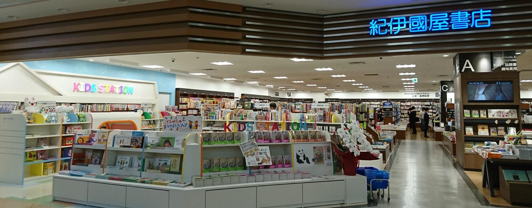 紀伊國屋書店 国分寺店