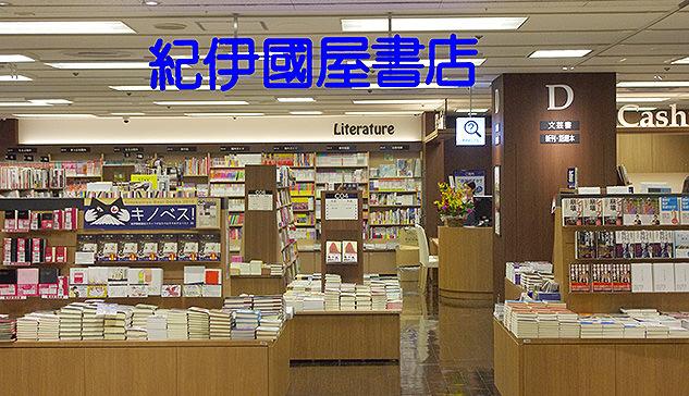 紀伊國屋書店 そごう川口店