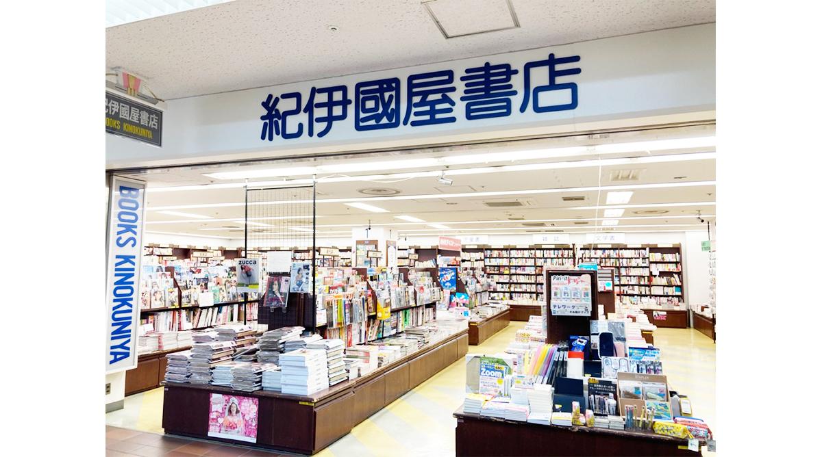 紀伊國屋書店 オーロラタウン店
