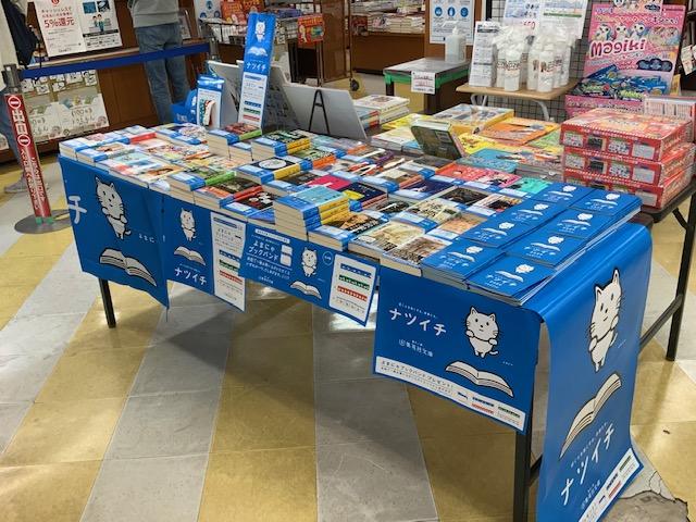 紀伊國屋書店:ナツイチ、はじめました