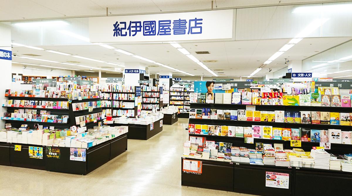 紀伊國屋書店 入間丸広店