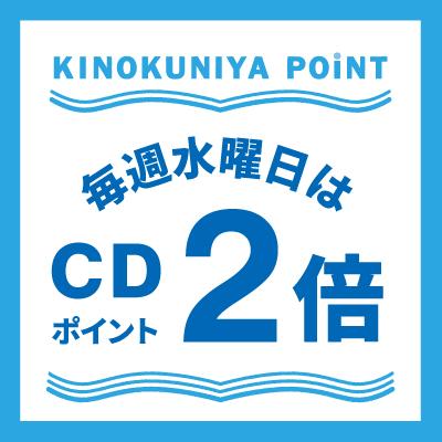 紀伊國屋書店:毎週水曜日 CD ポイント2倍