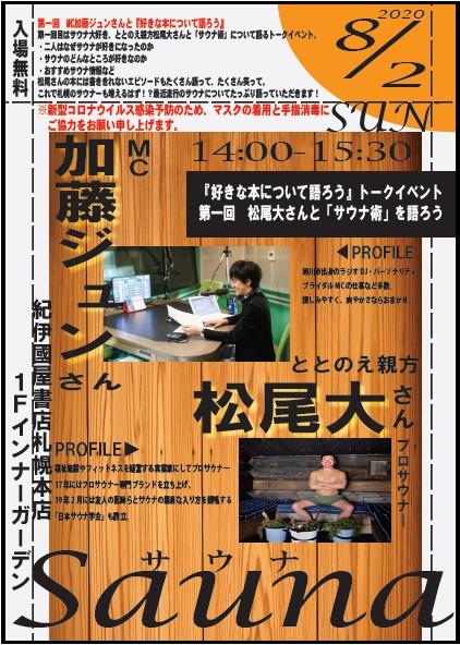紀伊國屋書店:MC加藤ジュンさんと『好きな本について語ろう』トークイベント第一回~松尾大さんと「サウナ術」を語ろう