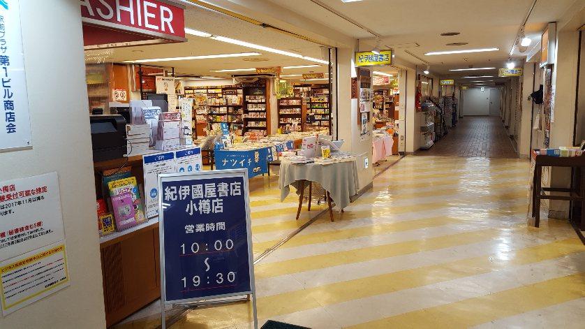 紀伊國屋書店 小樽店