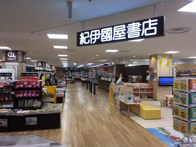 紀伊國屋書店 厚別店