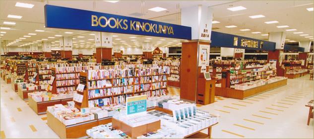 紀伊國屋書店 さいたま新都心店