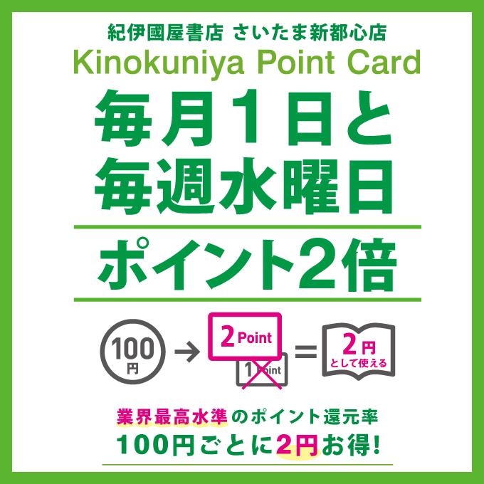 紀伊國屋書店:【さいたま新都心店】 毎月1日・毎週水曜日開催!ポイント2倍キャンペーン