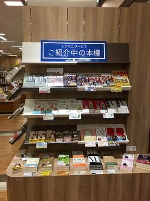 レジモニターの本棚 佐賀店