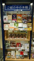 レジモニターの本棚 ゆめタウン博多店