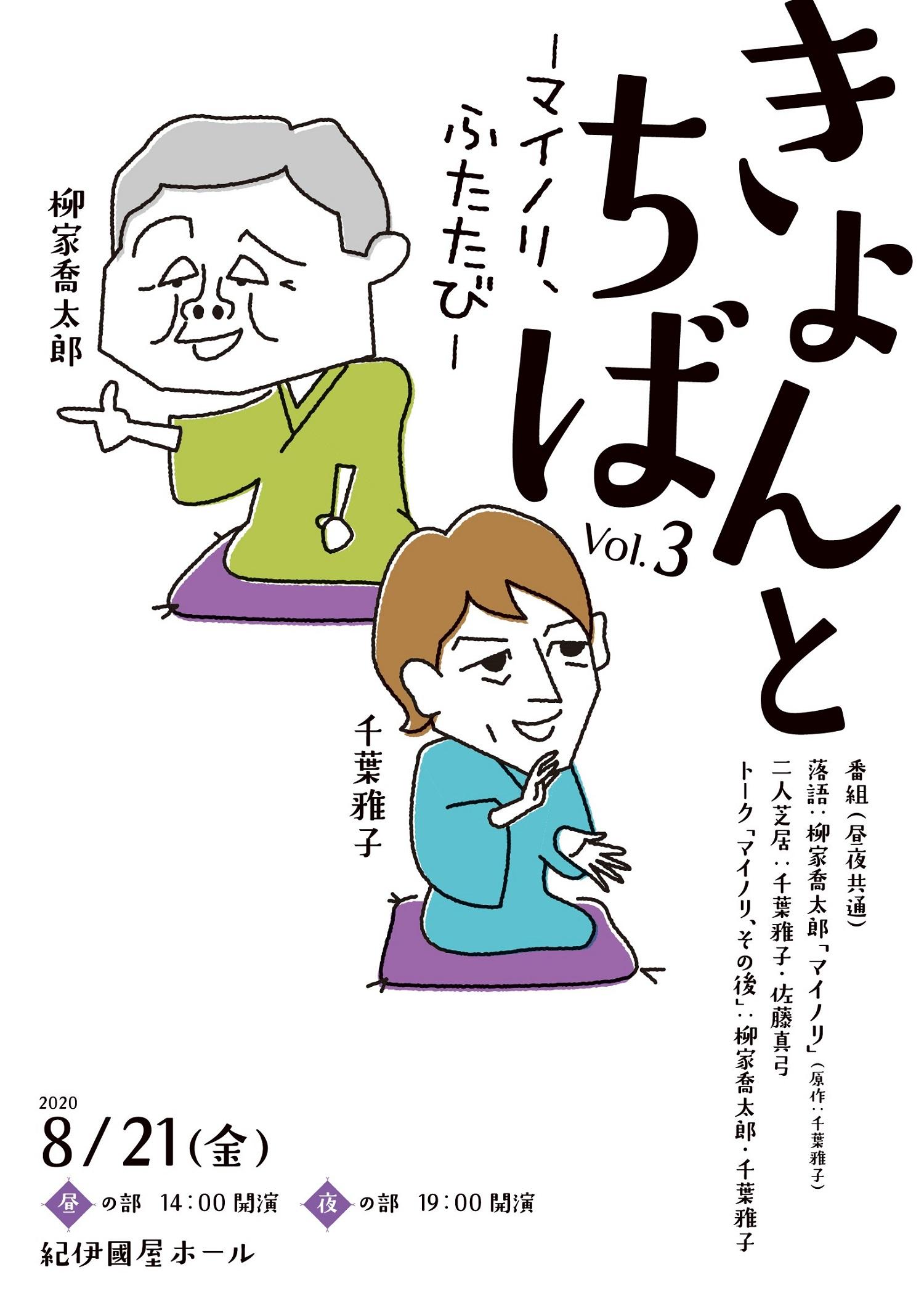 【紀伊國屋ホール】ニベル主催 きょんとちば Vol.3 ーマイノリ、ふたたびー