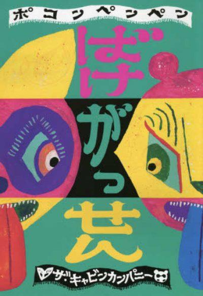 紀伊國屋書店:ザ・キャビンカンパニー『ポコンペンペンばけがっせん』サイン会整理券をお持ちのお客様へ