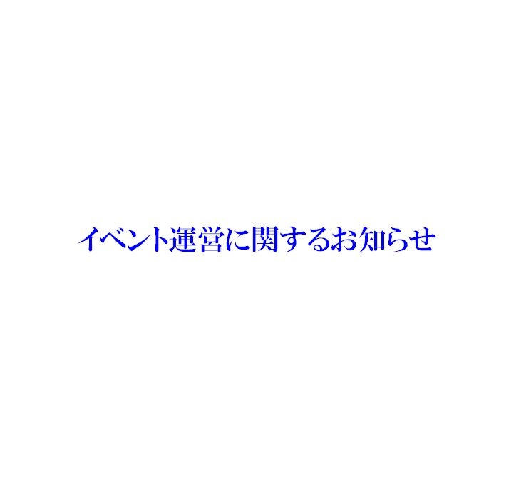 紀伊國屋書店:イベント運営に関するお知らせ(2020/12/31)
