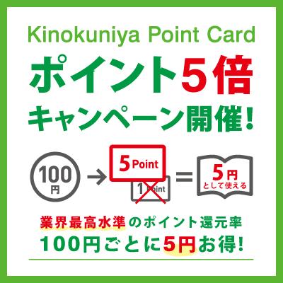 紀伊國屋書店:【玉川高島屋店】夏のポイント5倍キャンペーン