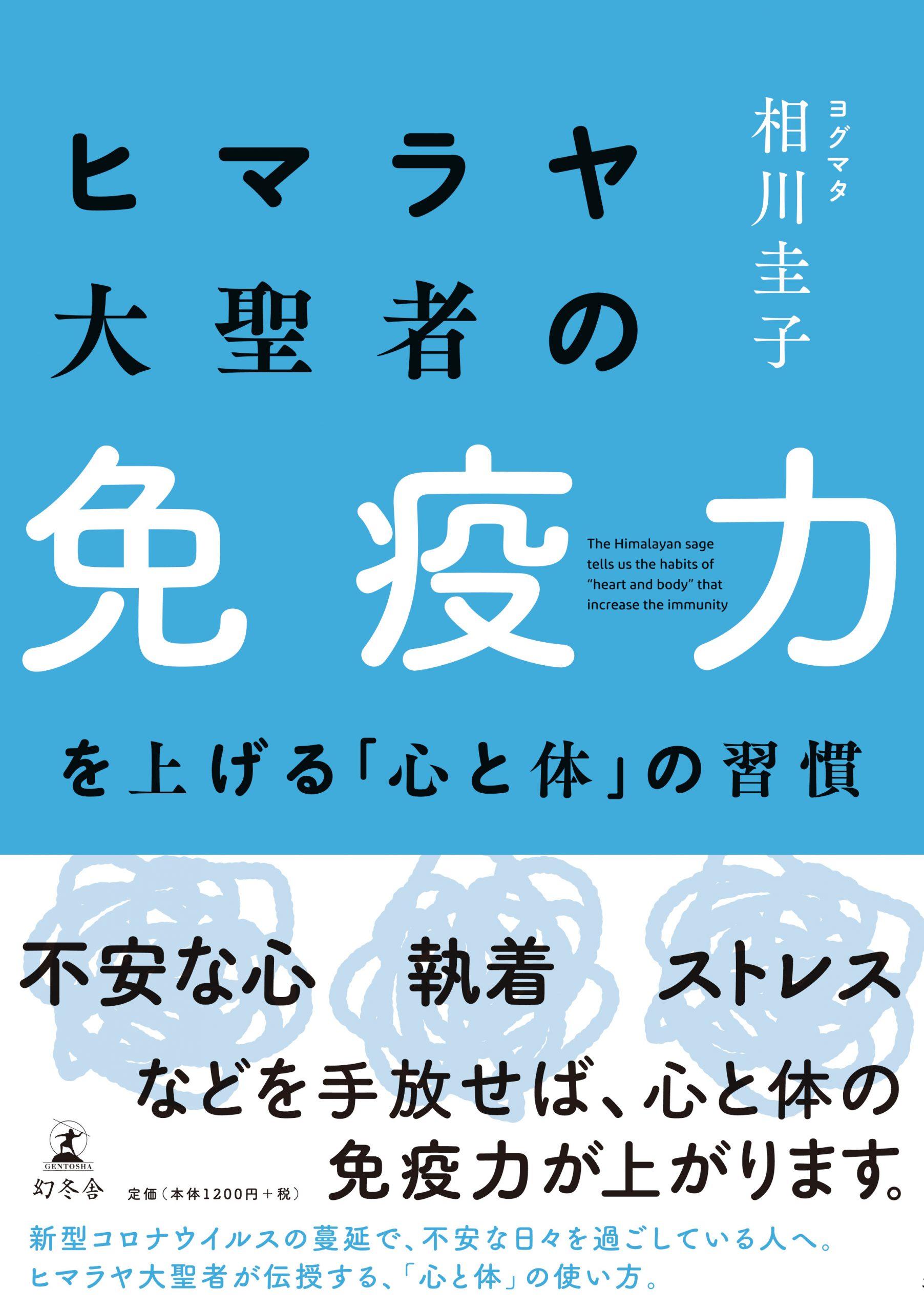 紀伊國屋書店:第304回新宿セミナー@Kinokuniya『ヒマラヤ大聖者の免疫力を上げる「心と体」の習慣』刊行記念 ヨグマタ相川圭子講演会