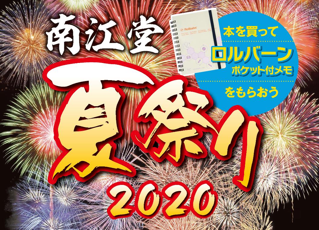 南江堂 夏祭り2020