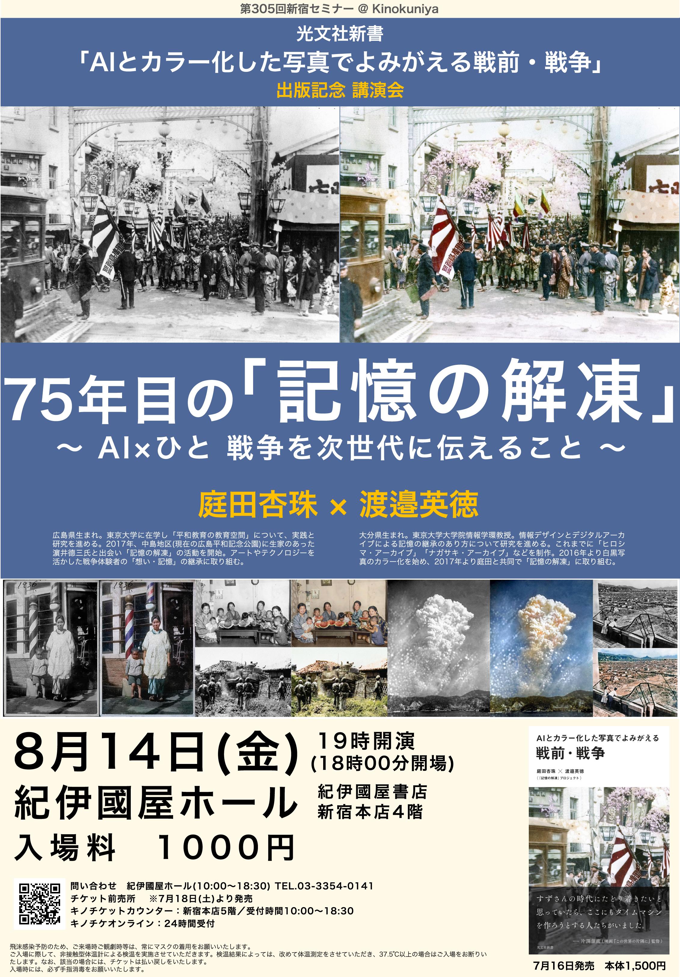 ※開催中止※第305回新宿セミナー@Kinokuniya 『AIとカラー化した写真でよみがえる戦前・戦争』出版記念講演会