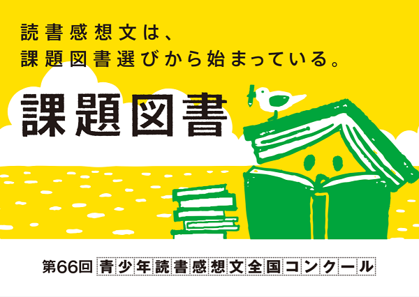 紀伊國屋書店:第66回 青少年読書感想文全国コンクール課題図書のご案内