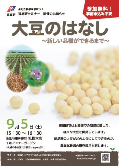 紀伊國屋書店:≪開催中止のお知らせ≫道総研セミナー「大豆のはなし~新しい品種ができるまで~」