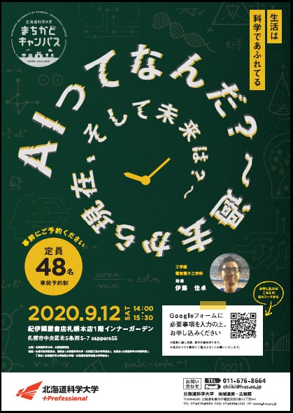 紀伊國屋書店:北海道科学大学まちかどキャンパス「AIってなんだ?~過去から現在、そして未来は?」~