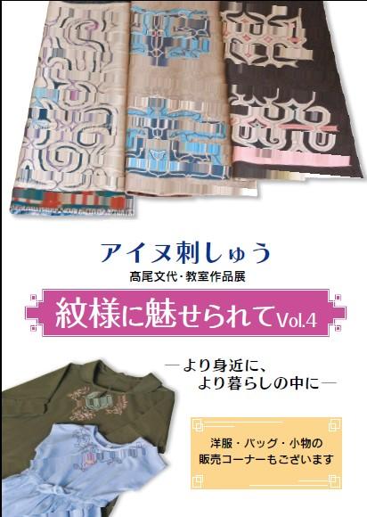紀伊國屋書店:アイヌ刺しゅう 文様に魅せられて vol.4