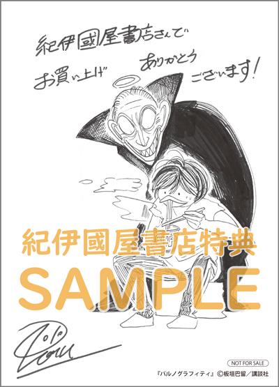 8月6日(木)発売『パルノグラフィティ』をお買い上げの方に、板垣巴留先生による紀伊國屋書店限定描き下ろしペーパーを差し上げます!