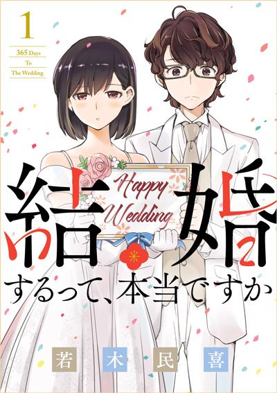 8月7日(金)発売『結婚するって、本当ですか』1巻をお買い上げの方に、若木民喜先生による紀伊國屋書店限定ペーパーを差し上げます!