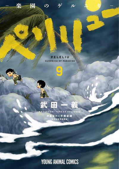 7月29日(水)発売『ペリリュー-楽園のゲルニカ-』9巻をお買い上げの方に、武田一義先生による紀伊國屋書店限定描き下ろしペーパーを差し上げます!
