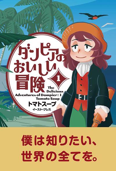 8月7日(金)発売『ダンピアのおいしい冒険』1巻をお買い上げの方に、トマトスープ先生による紀伊國屋書店限定描き下ろしペーパーを差し上げます!