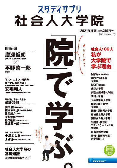 『スタディサプリ社会人大学院2021年度版』ご購入で50ポイントプレゼント!