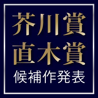 紀伊國屋書店:第164回芥川賞・直木賞の候補作をご紹介いたします。