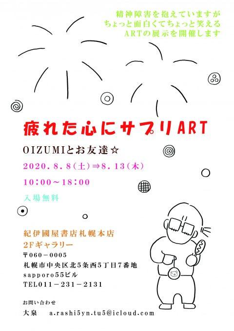 紀伊國屋書店:疲れた心にサプリART OIZUMIとお友達