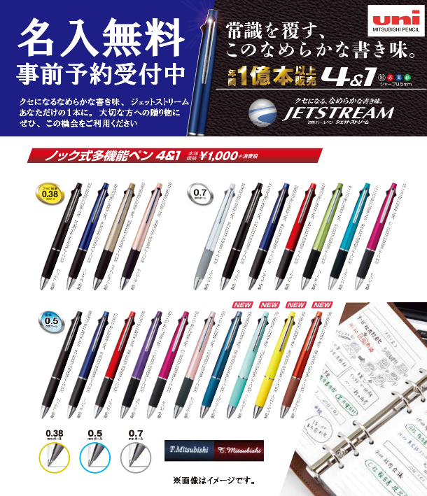 紀伊國屋書店:三菱鉛筆「JETストリーム4&1」店頭受付限定名入れキャンペーン