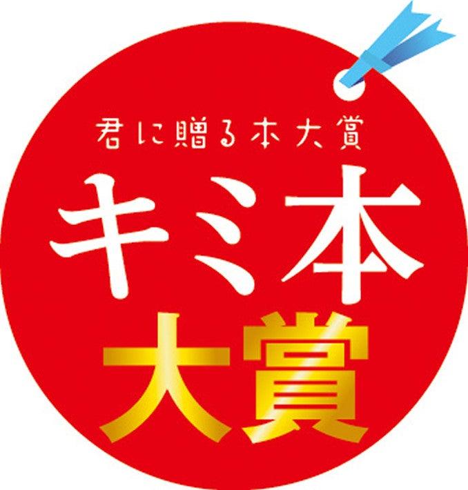 紀伊國屋書店:キミ本大賞「スポーツの力を感じさせてくれる本」編