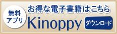Kinoppyダウンロード