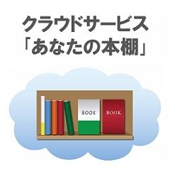 クラウドサービス「あなたの本棚」