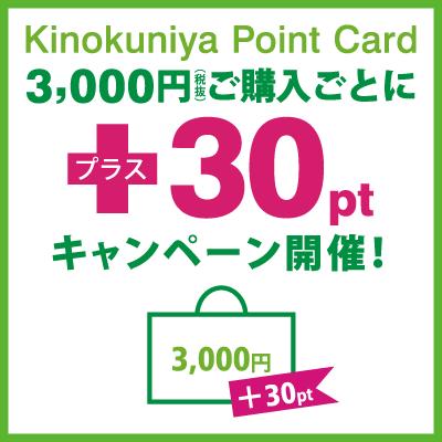 紀伊國屋書店:【丸亀店】3,000円(税抜)ご購入ごとにプラス30ポイントキャンペーン